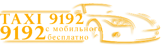 Такси 9192